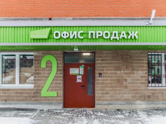 В квартале Новое Колпино от СПб-Реновации открылся новый шоу-рум
