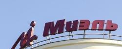 Условный срок за мошенничество, связанное со строительством жилья, получили сотрудники ГК  «Миэль»