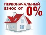 Почти половина потенциальных заемщиков - покупателей жилья в новостройках хотят ипотеку с нулевым взносом
