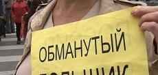 В Шушарах пройдет митинг обманутых  дольщиков