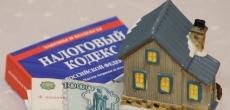 Компания «Лидер Инвест» и эксперты Госдумы предлагают установить налоговые льготы для владельцев квартир в энергоэффективных домах