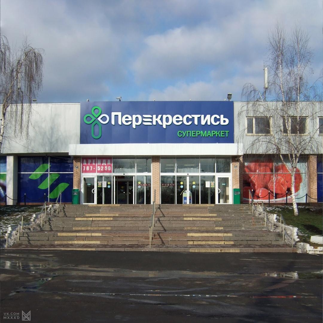 Участники арт-проекта MXD «переименовали» сетевые гипермаркеты Питера