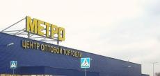 Metro Cash & Carry вложит 1,4 млрд рублей в новый торговый центр на территории Одинцовского района