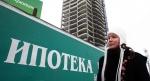 Ипотечный заем от АИЖК вырос до 20 млн рублей для Москвы, Московской области и Петербурга