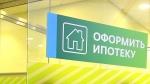 Минстрой и АИЖК подготовили и внесли в правительство предложения для снижения ставок по ипотечным кредитам