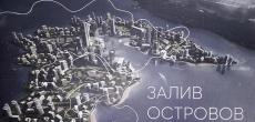 Новые масштабные проекты Петербурга признали безопасными