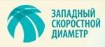 Западный скоростной диаметр - информация и новости в ОАО «Западный скоростной диаметр» (ЗСД)