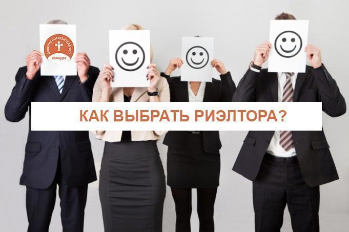Как оценить компетентность риэлтора и его профессионализм простому потребителю?