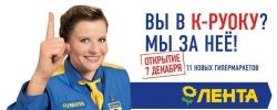 «Лента» 7 декабря откроет сразу 11 магазинов, ранее входящих в сеть «К-Руока» на территории Петербурга и Ленобласти