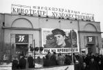 «Открытие Холдинг» профинансировал реконструкцию кинотеатра Художественный» на Арбатской площади