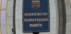 Губернатор Ленобласти перетасовывает правительство