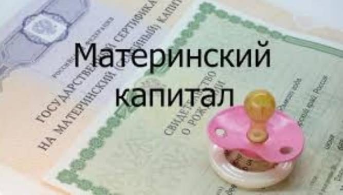 Правительство разрешило использовать маткапитал независимо от количества детей
