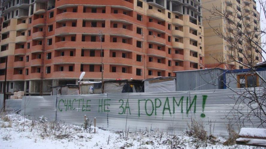 Власти Подмосковья готовы освободить компании, достраивающие проблемное жилье, от обязательств строить соцобъекты