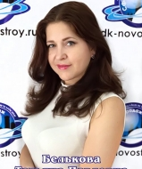 Белькова Татьяна Павловна
