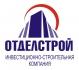 Логотип Отделстрой