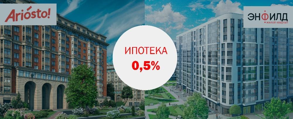 В ГК «Арсенал-Недвижимость» можно купить квартиру в ипотеку со ставкой 0,5% до заселения