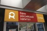 АИЖК готовится к переходу на проектное финансирование в жилищном строительстве с помощью АКБ «Российский капитал»