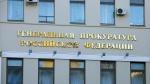 Генпрокуратура РФ по просьбе «Единой России» проверит, как решаются проблемы обманутых дольщиков в регионах