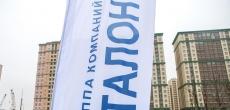 Группа «Эталон» подала заявку на листинг на Московской бирже