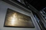 Правительство Финляндии получит в собственность здания Института Финляндии в Петербурге