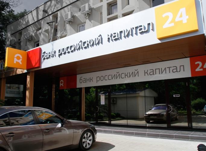 Агентство по страхованию вкладов передаст свои акции банка «Российский капитал» в Росимущество