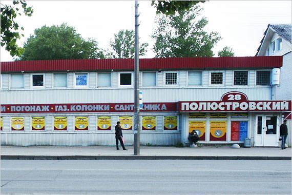 Фотография. Полюстровский просп., д. 28 от компании СУ-337