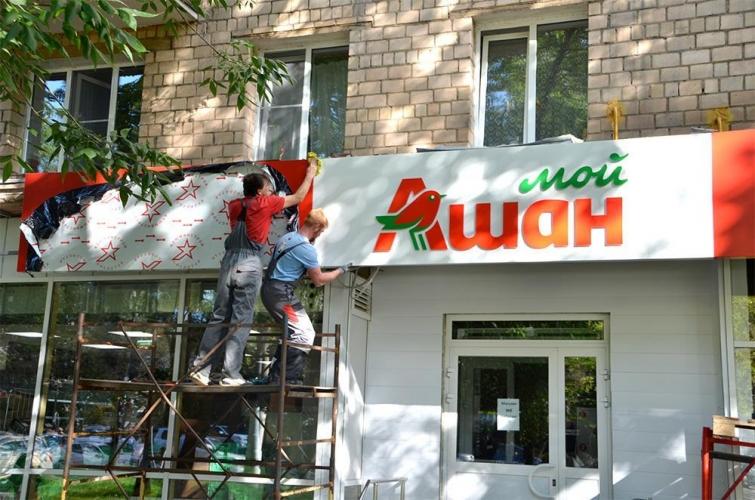 Девелоперская компания Radius Group построит в Подмосковье логистический центр для французского ритейлера Auchan