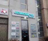 Сдать в аренду Офисы Ленинский проспект, 140  140