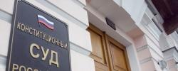 Судья КС: нужно подробнее объяснить, почему Госдума нарушила регламент, вводя в Градкодекс новые правила утверждения ПЗЗ