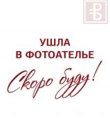 Воложанина  Елена Николаевна