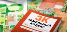 Депутаты Мособлдумы разрабатывают регламент изъятия земельных участков для госнужд