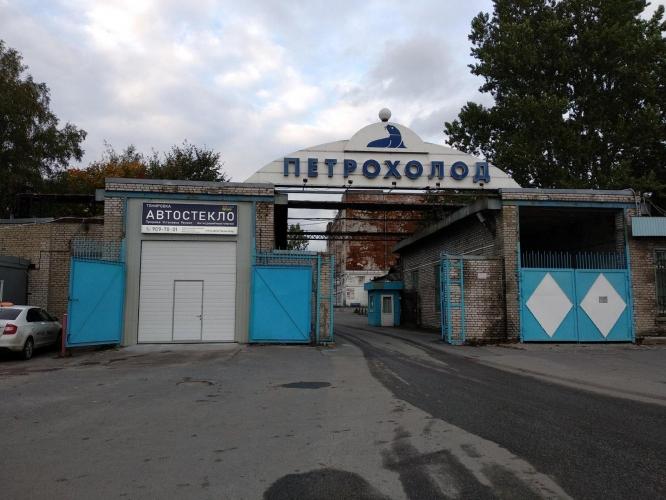 Землю и здания «Петрохолода» на Полюстровском проспекте продают с молотка