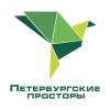 Петербургские Просторы - информация и новости в компании Петербургские Просторы
