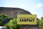 Из 39 действующих мусорных полигонов в Подмосковье закрыты 22, еще два завершат работу в конце августа