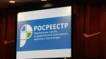 Объем рынка сайтов-посредников Росреестра, предлагающих услуги по регистрации недвижимости, оценивается в 2 млрд рублей
