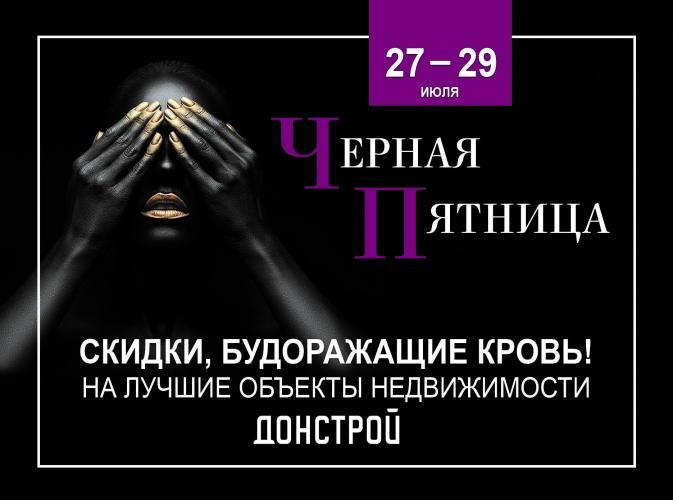 1,7 млрд рублей скидок от ДОНСТРОЙ на Black Friday-2018
