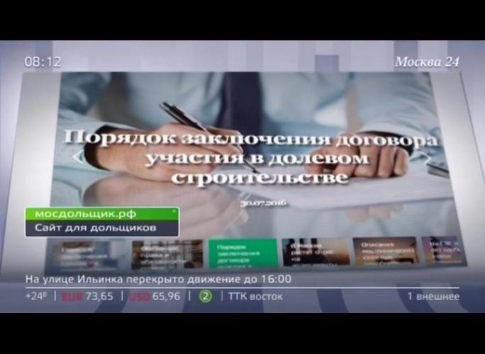 Москвичи обсудят застройщиков на «Мосдольщике»