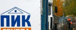Московское УФАС России отказывает лидеру рынка жилого строительства ГК ПИК в праве называться «Застройщик № 1»