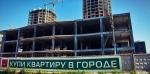 Минстрой РФ: Компенсационного фонда на достройку проблемных объектов не хватит