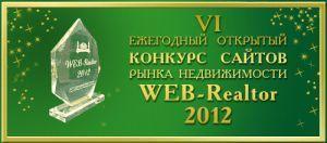 Конкурс сайтов рынка недвижимости WEB-REALTOR – 2012: прием заявок продолжается