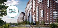 В ЖК «Румянцево-Парк» предлагают «трешку» по цене «двушки»