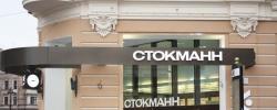Финский Stockmann прощается с Россией – на продажу выставлен последний актив в Петербурге