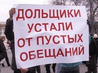 В России 67 тыс. обманутых дольщиков