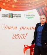 Галиев Руслан Ринатович
