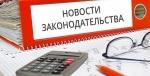 Правительство РФ одобрило законопроект, освобождающий от налогов выплаты из компенсационного фонда дольщиков
