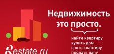 Restate.ru: выход в регионы, изменение приоритетов показа объявлений, пакетные предложения для агентов