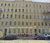 Продать Квартиры вторичка Кирочная ул  23