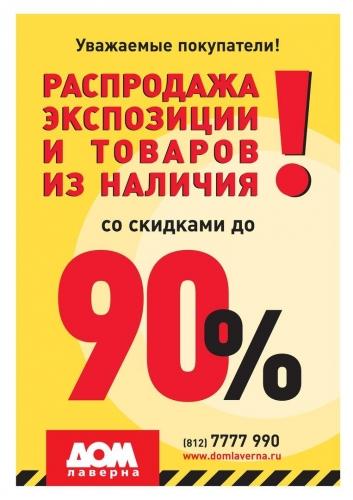 Сеть по продаже товаров для интерьера «ДОМ-Лаверна» покидает петербургский рынок