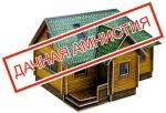 Ради 1 млн граждан Госдума продлила «дачную амнистию» на два года – до 1 марта 2020-го