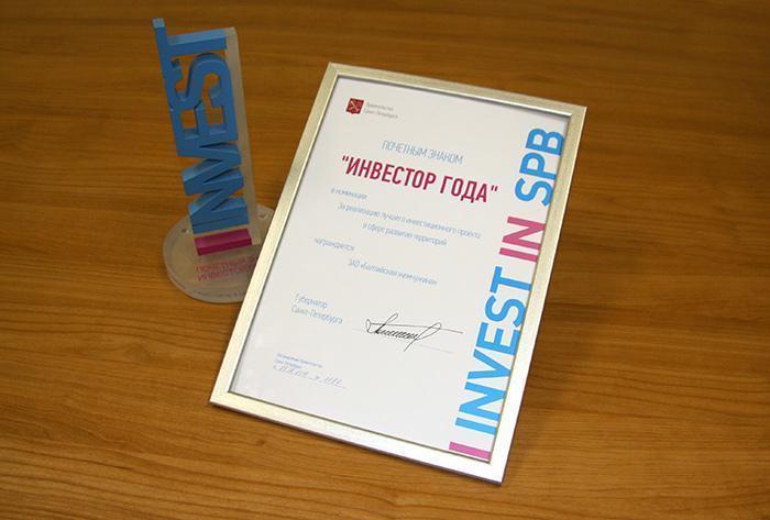 В Петербурге вручены почетные знаки « Инвестор года» - награды Смольного за вклад в развитие города